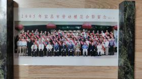 老照片:2005年4月30日  宜昌市劳动模范合影留念的合影照片    长幅彩色照片       共1件合售      长幅照片箱 卷001