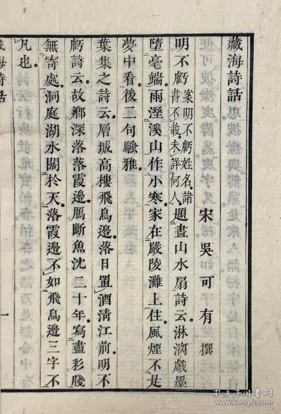 和刻本《藏海诗话》1册全,宋金陵人吴可有著。享和二年精刊