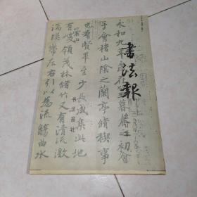 书法报合订本(1990年1-6月)