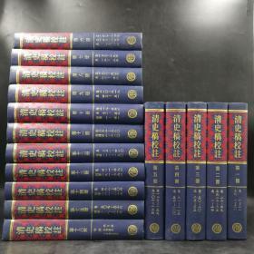 台湾商务版  国史馆 校注《清史稿校注》(全十六册,精装)