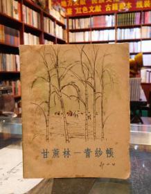 甘蔗林——青纱帐 一版一印