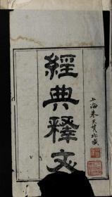 《经典释文》,全30卷,附考证,陆德明著,是解释儒家经典文字音义的书,以考证古音为主,兼辨训义,引用了十四部文献。本店此处销售的为该版本的仿古道林纸、彩色高清复制、无线胶装本。