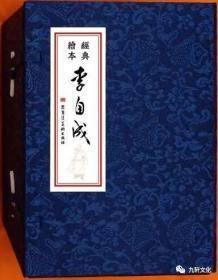 连藏版九轩《李自成》50开平装20册,赠送原稿印制《夜访谷城》绘画李明等