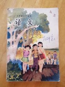 五年制小学课本 语文 第一册 云南版83年一版2印