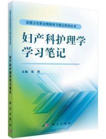 正版 妇产科护理学学习笔记 张莉  编 科学出版社 9787030470553