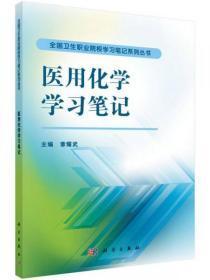 正版 医用化学学习笔记 章耀武  编 科学出版社 9787030470508