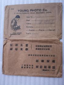 上海民国时期英明照相馆照片袋