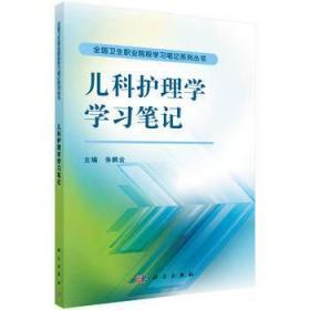 正版 儿科护理学学习笔记 朱鹏云  编 科学出版社 9787030479488