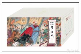 【砖头书】九轩版李自成连环画4-5卷合订本 绘画 李明等 赠 夜访古城
