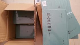 说文解字诂林(附索引)(全20册)  塑封全新