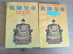 系列长篇小说-乾隆皇帝-夕照空山+风华初露【实物图片,品相自鉴】