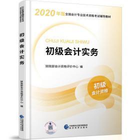 []初级会计实务 2020年初级会计职称考试 全国会计专业技术资格考