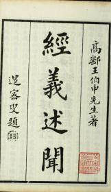 【复印件】清嘉庆32年:经义述闻,32卷,王引之著,本店此处销售的为该版本的彩色高清、无线胶装本。