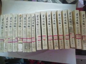 资治通鉴(1-20册,现缺1、3、5册。)