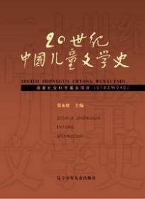 20世纪中国儿童文学史【第伍箱】