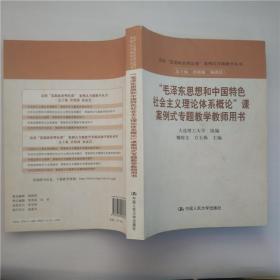 """""""毛泽东思想和中国特色社会主义理论体系概论""""课案例式专题教学教师用书"""