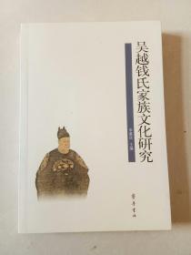 吴越钱氏家族文化研究