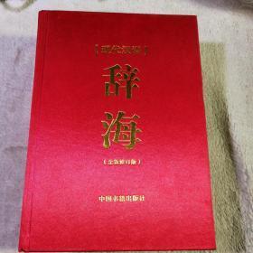 现代汉语辞海(全新修订版)