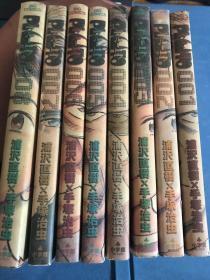 日文原版 32开漫画书PLUTO 冥王 全八卷