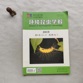 环境昆虫学报2019 3
