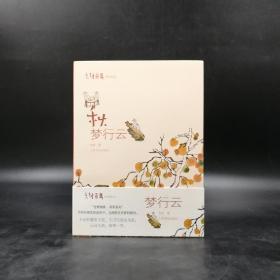 【好书不漏】老树先生签名《老树画画·四季系列:秋 梦行云》(锁线)