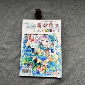 百柳简妙作文2015第二卷