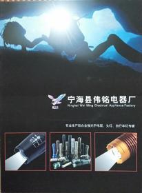 宁海县伟铭电器厂(产品画册)