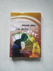 夫妻必读 夫妻生活之秘 维吾尔文