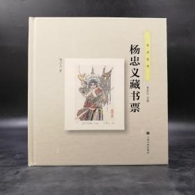 杨忠义、张扬 双签名《书房宠物:杨忠义藏书票》(精)