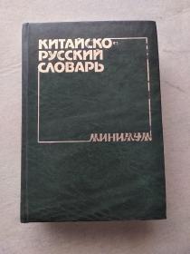 《汉俄常用词典》 约4000字