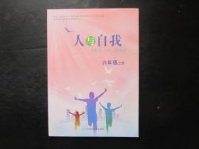 小学人与自我教材六年级上册   【未使用】