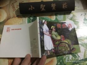 北京小学生连环画:佟世清  正版现货