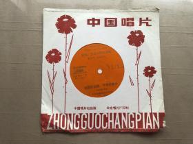 小薄膜唱片 刘小丽(女中音)独唱 白云,白云你飘向哪里 祖国的边疆,可爱的家乡
