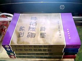 世界智谋故事精萃 【全4册】