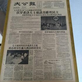 老报纸大公报1957年4月17日(4开四版)伏罗希洛夫主席的演说