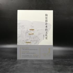 【好书不漏】谢明良先生签名《陶瓷修补术的文化史》(锁线胶钉)