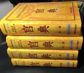 全新正版 官典:中国历代从政名著全译:文白对照全四册