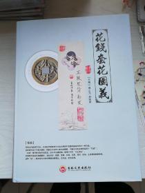 正版 花钱套花图义 作者签名钤印现货秒发另推中国花钱图集签名钤印带定价