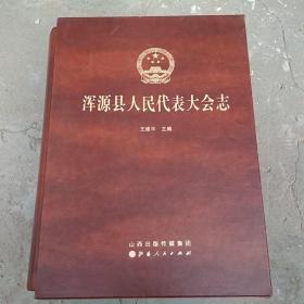 浑源县人民代表大会志上下两册