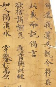 敦煌遗书 大英博物馆 S1636莫高窟妙法莲华经卷第四手稿。纸本大小28*675厘米。宣纸原色微喷印制
