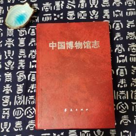 中国博物馆志