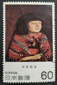 日本信销邮票 近代美术シリーズ 岸田刘生《丽子像》(近代美术系列 岸田刘生《丽子像》樱花目录C877)