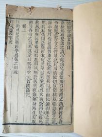 木刻,鸣原堂论文卷上,湘乡曾国荃审订。这是一本专门指导、培训高级官员如何向皇帝写奏疏即向中央政府打报告的学习用书。