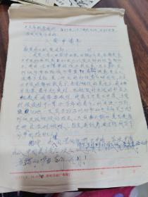 入党申请书  1975年  (1974年的毕业生,知识青年申请加入中国共产党,内容有多处改动)