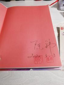 正版 世界塑料钞收藏与研究 陈祎老师编著签名钤印现货秒发