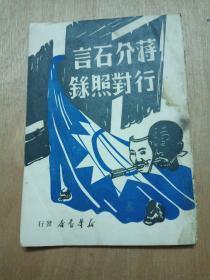 蒋介石言行对照录(华中版)