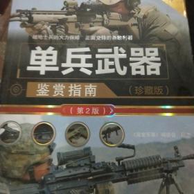 单兵武器鉴赏指南(珍藏版)(第2版)/世界武器鉴赏系列