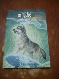 绝境狼王系列:冰川狼魂