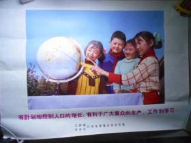 70年代计划生育宣传画(4开)