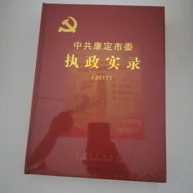 中共康定市委执政实录 2017